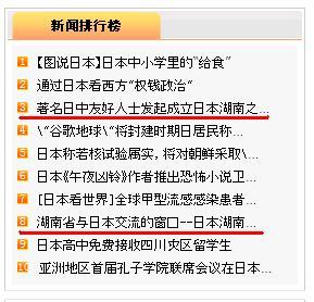 人民網に掲載された報道記事 アクセス3位と8位に_d0027795_1084766.jpg