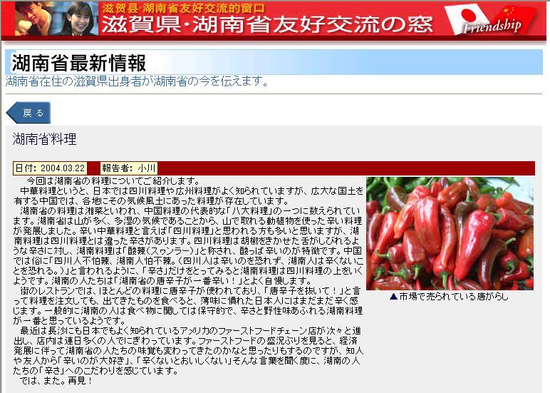在湖南省的日本人_d0027795_1428493.jpg