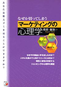 マーケティングの心理学_f0127806_1750025.jpg