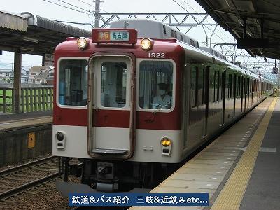 VOL,1097  『5/24 JR・近鉄 撮影 Ⅱ』_e0040714_2223477.jpg