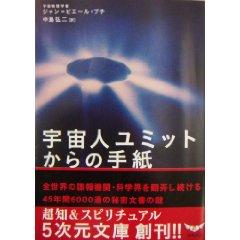 ジャン・ピエール・プチ博士の「宇宙人ユミット文明」_e0171614_11145392.jpg