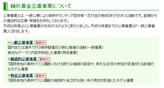 緑の募金公募事業_e0002820_22341536.jpg