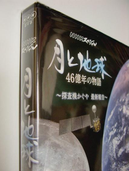 DVDタイトル : 「月と地球」_c0141944_20165627.jpg