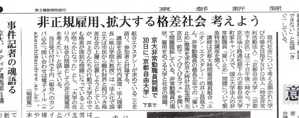 5/30 京都自由大学で講演します_e0122952_20163593.jpg