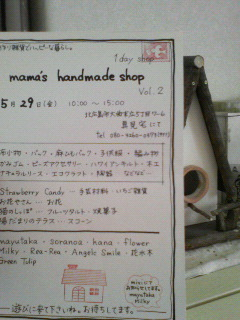 mama\'s handmade shop_f0070656_15282765.jpg