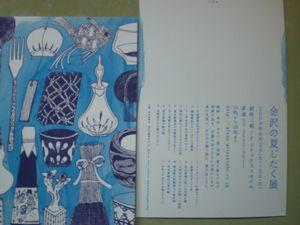 銀座三越さんにて 金沢の夏じたく展_b0150576_10213344.jpg