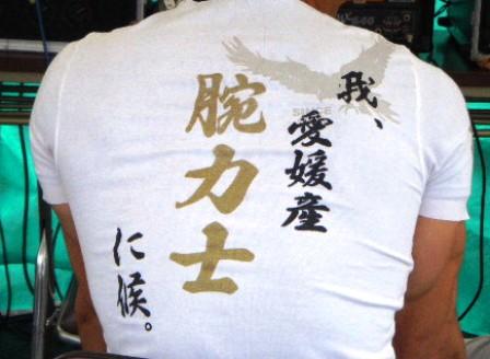 大福日記No.229  瀬戸内アームレスリング大会 その5_c0154895_19204762.jpg