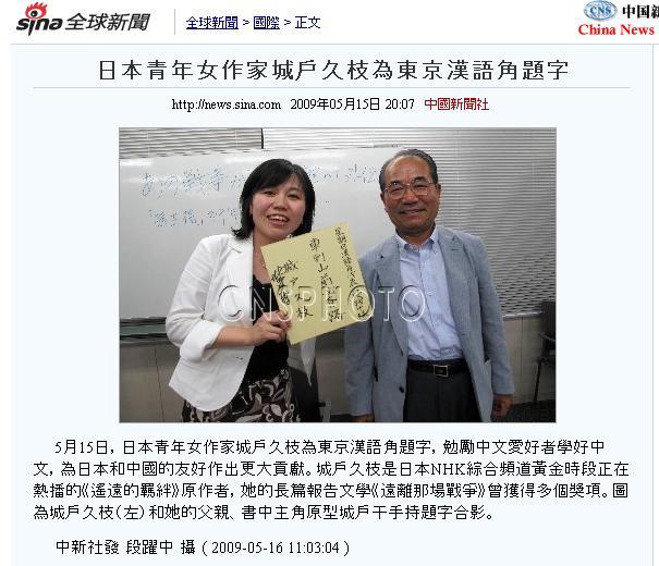 城戸久枝さんが漢語角への揮毫写真 新浪網にも掲載_d0027795_14113574.jpg