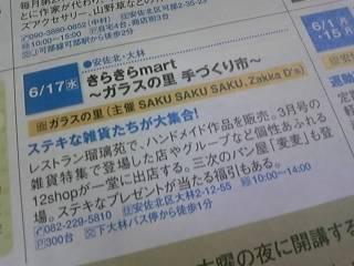 宣伝♪_b0172807_16393867.jpg