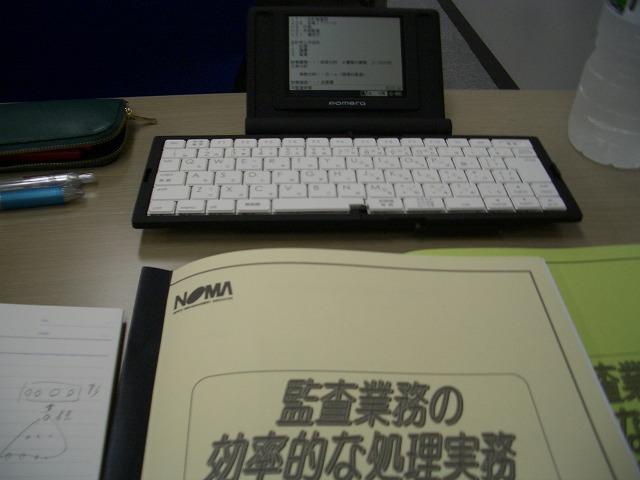 「監査」の研修とデジタルメモ「ポメラ」_f0141310_2325137.jpg