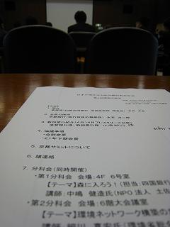 日本の森を守る地方銀行有志の会_e0002820_2121094.jpg