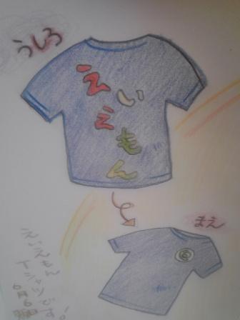 えいえもんTシャツ(サイズ詳細追記)_c0160822_17491069.jpg