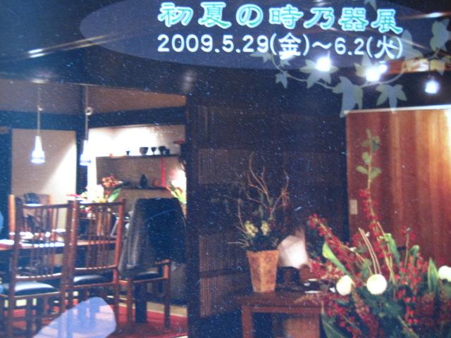 時乃器 初夏の展示_c0102228_20425187.jpg