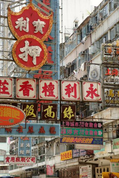 香港 日常の風景_b0117234_652224.jpg