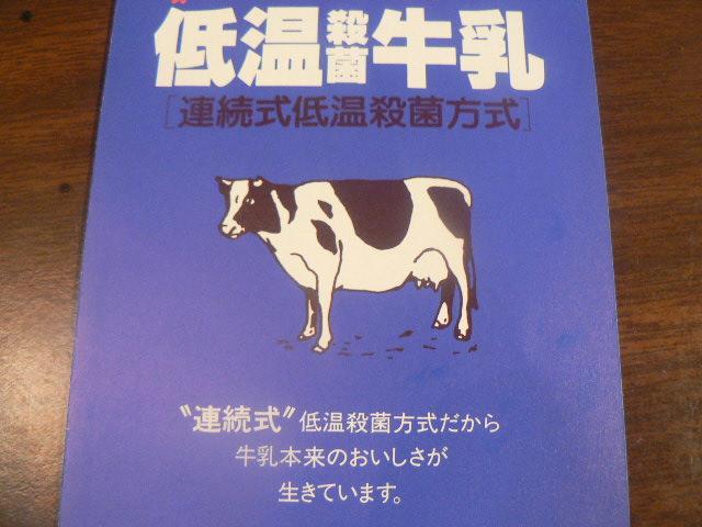 牛乳のその後_e0145437_1833639.jpg