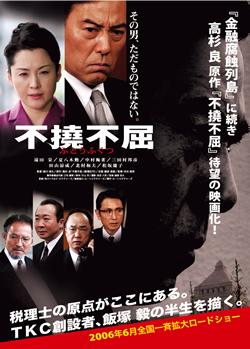 5月28日、飯塚事件、TKC、不撓不屈_d0024438_223947.jpg