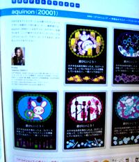 MdN☆AQUINON_f0196753_1425833.jpg