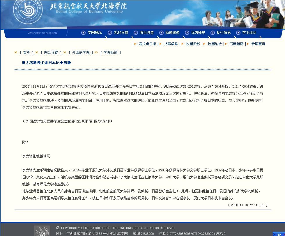 李大清さん 中国の大学で講演に関する報道_d0027795_2152931.jpg