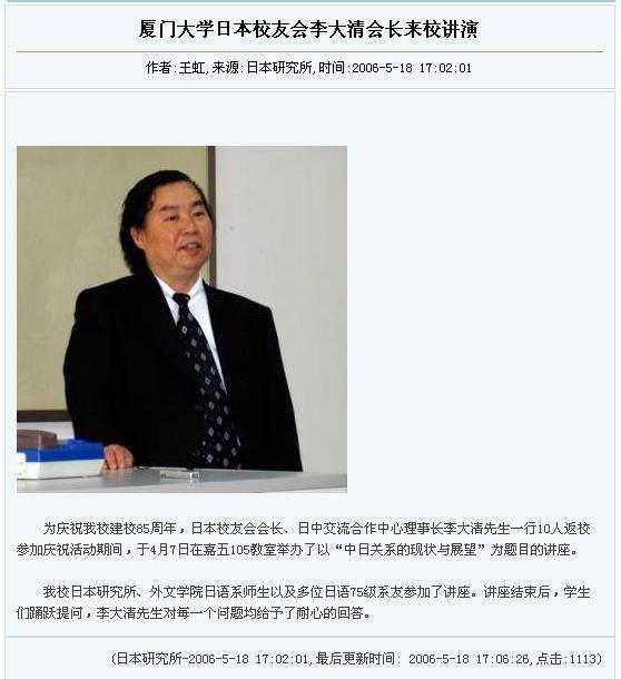 李大清さん 中国の大学で講演に関する報道 その2_d0027795_2183913.jpg
