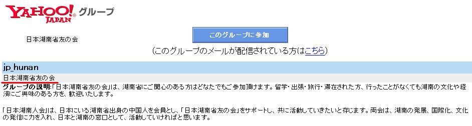 日本湖南省友の会 日本湖南人会 のMLを作りました。_d0027795_22493425.jpg