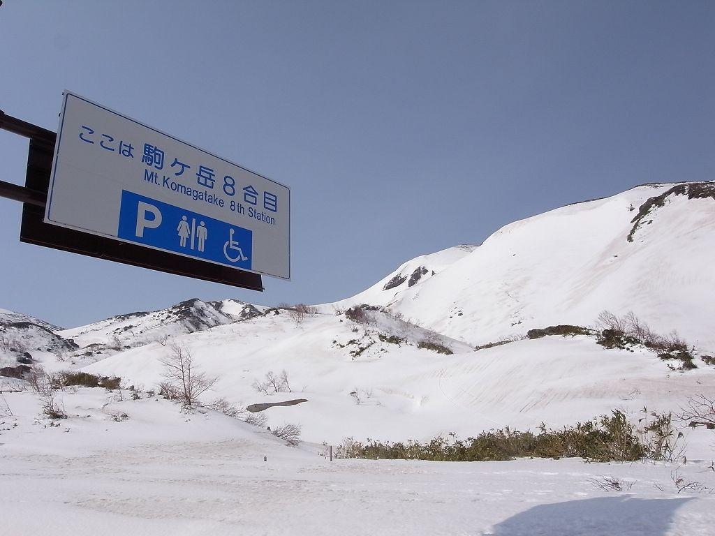 5月2日、秋田駒ヶ岳の登り-写真編-_f0138096_10393421.jpg