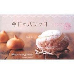 『今日はパンの日』荻山和也著(東京地図出版)発売中_d0122797_1333790.jpg