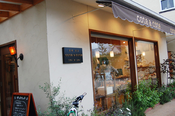 京都パン cote a cote_a0115906_17415743.jpg