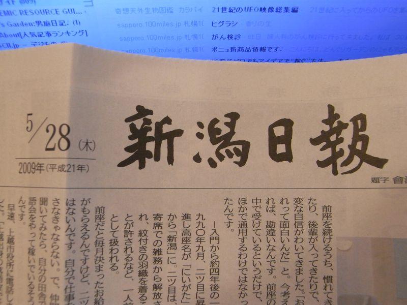 発生生物学会@新潟_c0025115_1113059.jpg