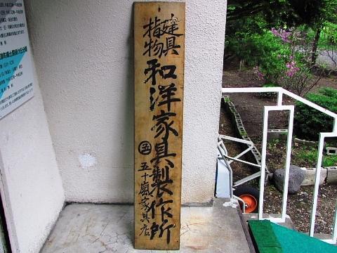 2009年5月29日(金):移植地の草取り実施_e0062415_17273732.jpg