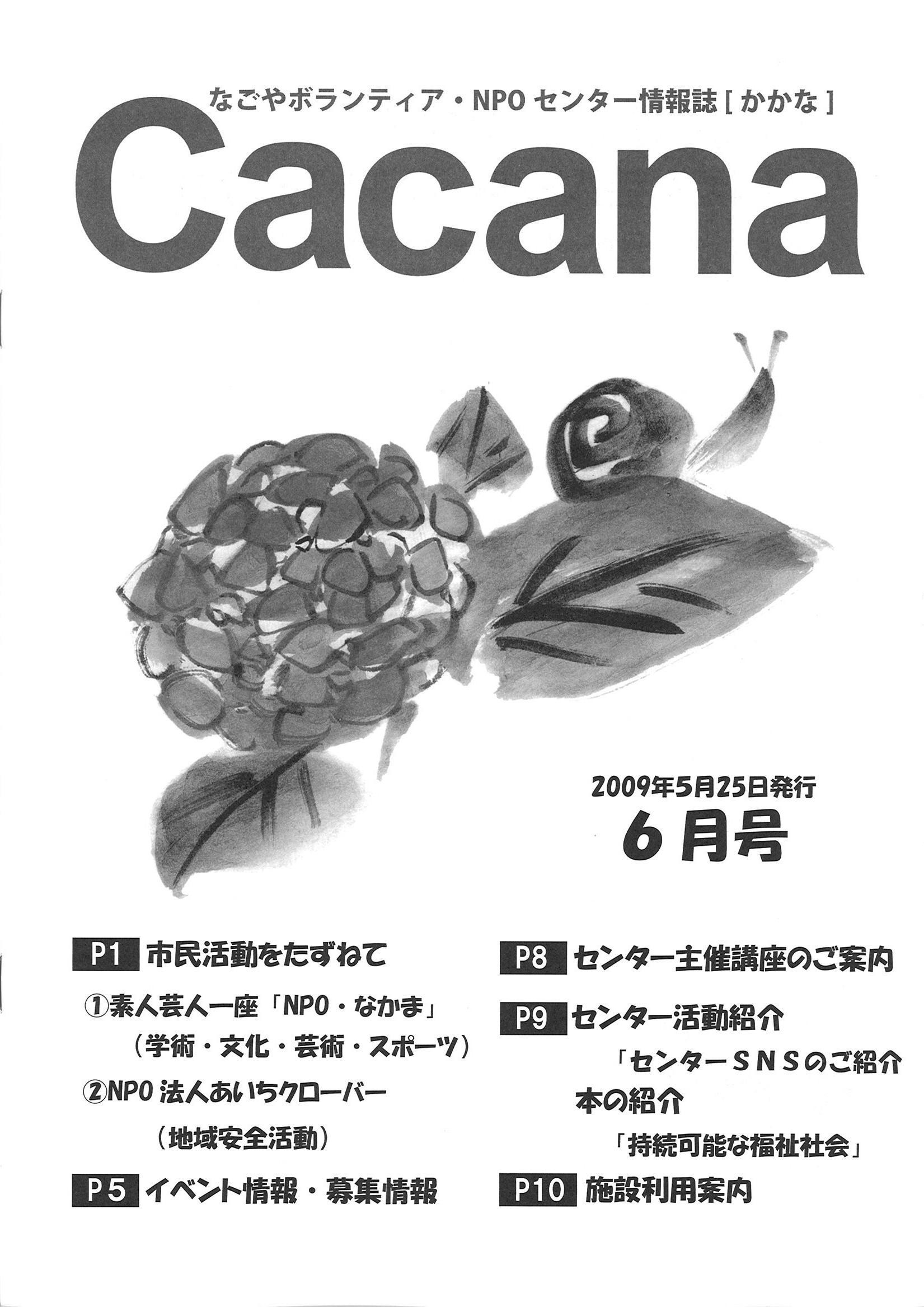 Cacana [かかな] にて紹介されました。_b0146633_1650610.jpg