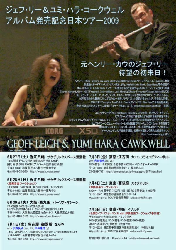 ジェフ&ユミ 日本ツアー ポスター/フライヤー と 新CDジャケット_c0129545_11311827.jpg