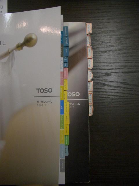 TOSOレールのカタログ_e0133255_1983925.jpg