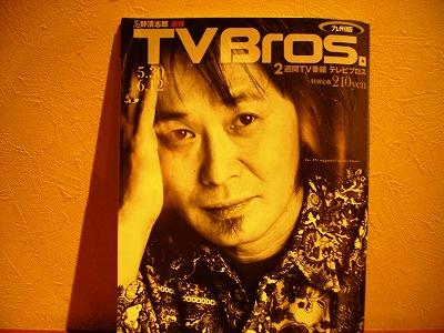 the TV magazine of the future_f0082056_254167.jpg