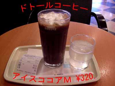 ドトールのアイスココア♪_d0136282_21132998.jpg