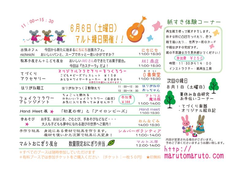 6月イベントお知らせ_c0195883_18502395.jpg