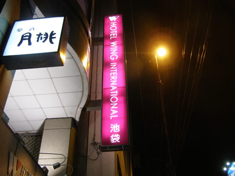 ホテルウイング様_b0105987_19223631.jpg