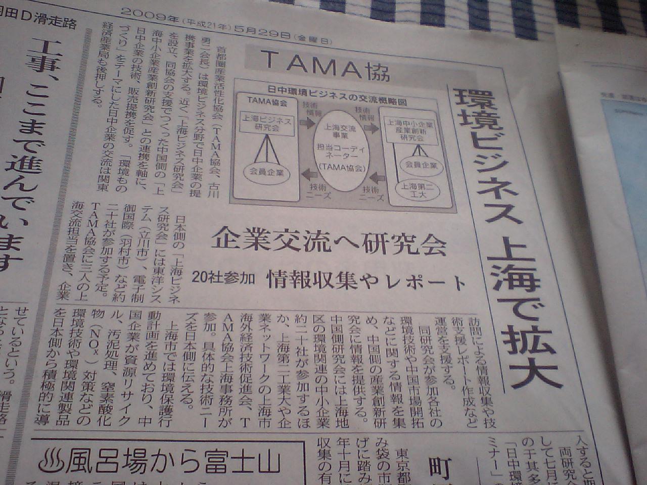 日経5月29日朝刊より_d0027795_8453855.jpg