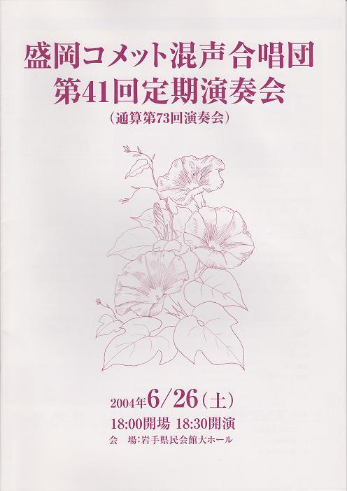 第41回定期演奏会_c0125004_1350964.jpg