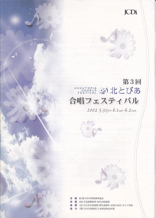 第3回北とぴあ合唱フェスティバル_c0125004_145475.jpg