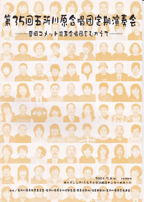 第35回五所川原合唱団定期演奏会_c0125004_1485592.jpg