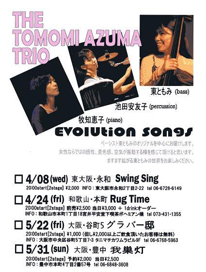 明日5月31日(日)は、THE TOMOMI AZUMA TRIOのライブです。_f0042307_18245774.jpg