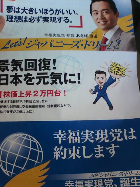 公明党・幸福実現党問題【政教一致】_e0094315_1742282.jpg