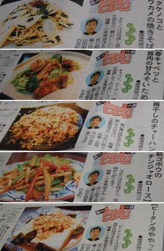 味わいレシピが最終回の巻_a0041925_23555883.jpg