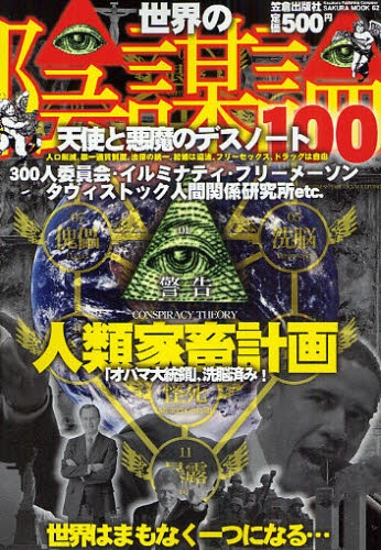 世界の陰謀論100 天使と悪魔のデスノート_a0093332_22362520.jpg