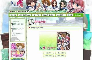咲-Saki-アニメスペシャルサイトにおきまして、壁紙DLをスタートしました。_e0025035_12192832.jpg