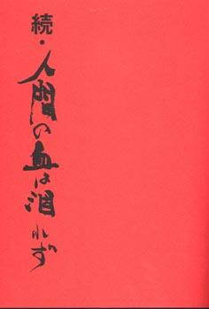 「続・人間の血は涸れず」発刊に寄せて_d0024438_19222440.jpg