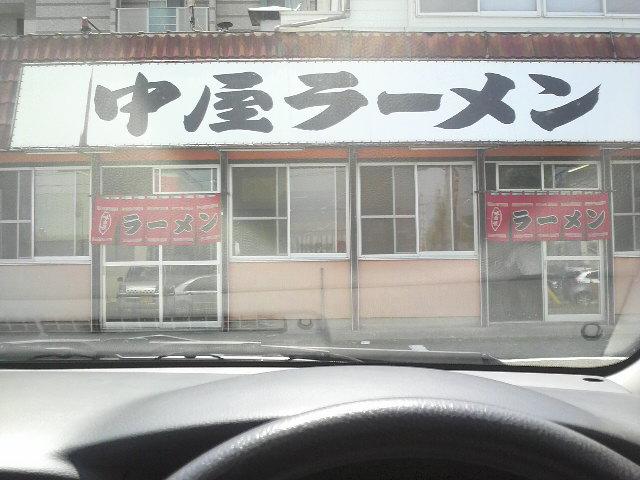 中屋ラーメン@諸岡_f0150355_9451399.jpg