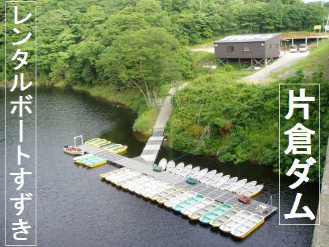 片倉ダム・レンタルボートすずき