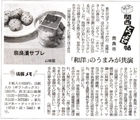 今日の朝日新聞_d0110462_2173019.jpg