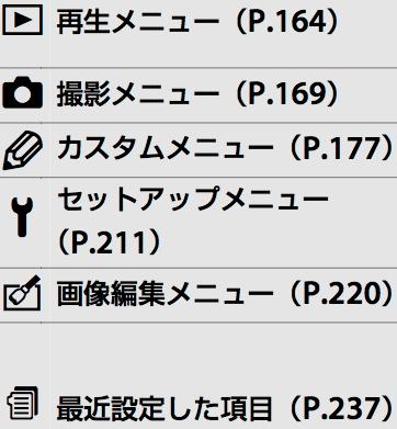 Nikon D90の初期設定_f0168968_0614100.jpg